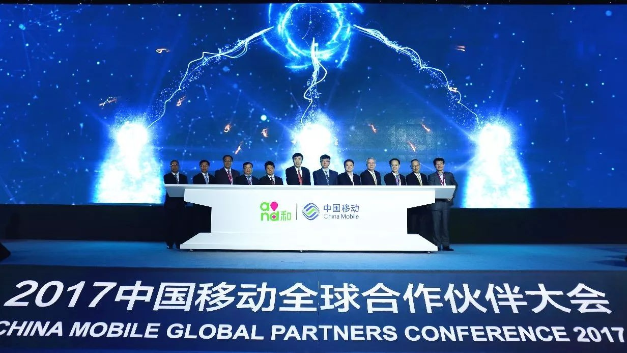 China mobile global partners conference 2017
