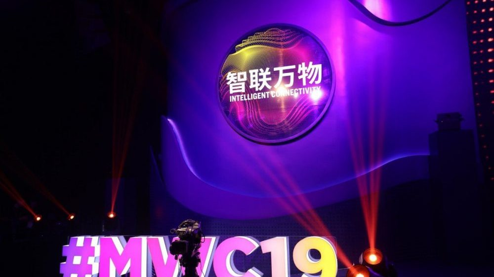 mwc19-shanghai